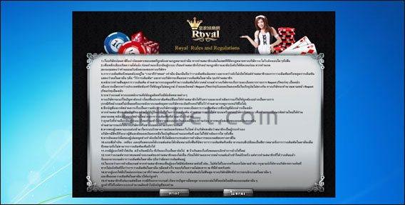 กติกา gclub royal