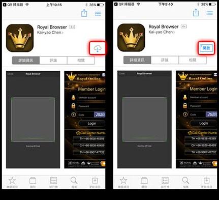 download-gclub-ios