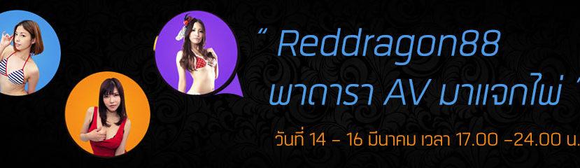 Gclub casino av-star-reddragon88