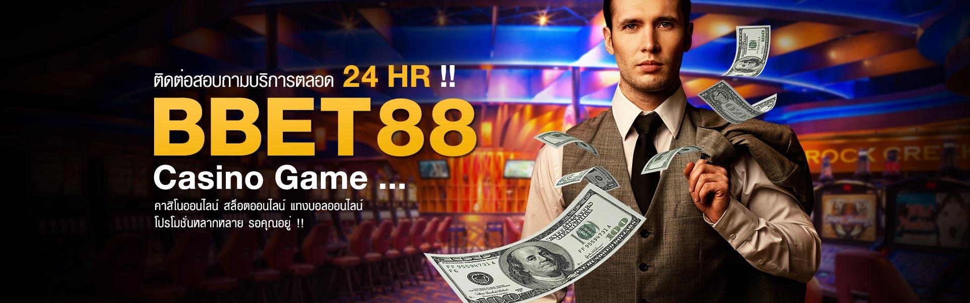 เว็บ Bbet88 คาสิโนออนไลน์ 24 ชม.